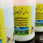 خواص و مضرات روغن شحم گاو