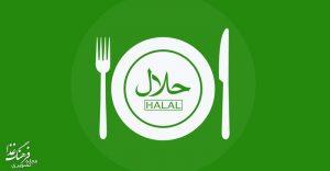 غذای حلال چیست ؟