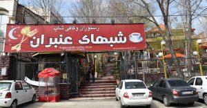 رستوران شبهای عنبران مشهد